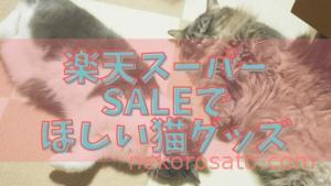 楽天スーパーSALEでほしい猫グッズ