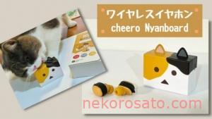 超かわいい猫型ワイヤレスイヤホンを発見!cheeroニャンボー