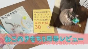 【ねこのきもち2021年8月号】過去の大ヒット付録が買える神企画が!